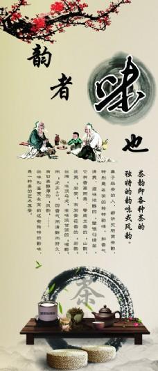 古色古香茶文化