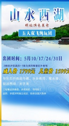 西湖旅游海报