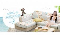 淘宝家纺四件套沙发垫促销海报