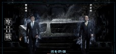 寒战2电影海报