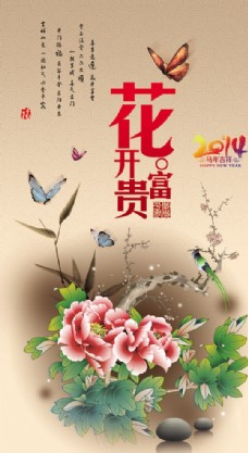 花开富贵牡丹蝴蝶图