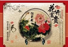 花开富贵牡丹图