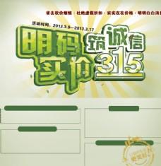 清新315宣傳海報