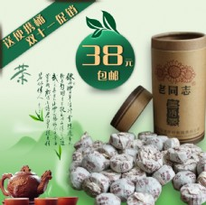 食品绿色产品展示宣传