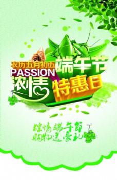 中国端午节吊旗