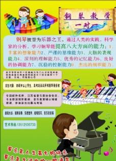 钢琴教学一对一传单写真
