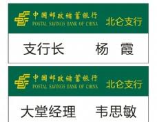 中国邮政胸牌