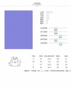 淘宝韩版女装参数表版块