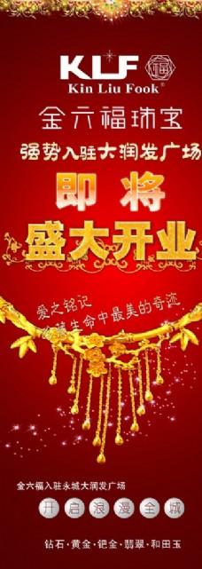 金六福珠宝x展架广告