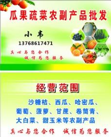 农副产品名片