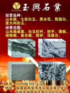 石材宣傳圖