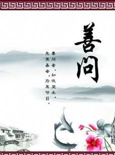 中國風企業文化展板