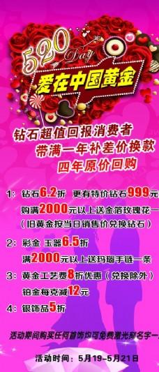 520爱在中国黄金