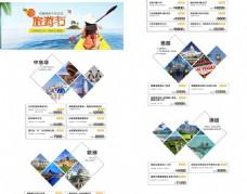 中东旅游节页面