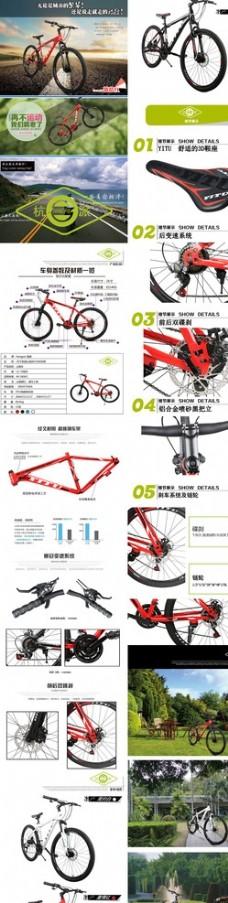 自行車詳情頁