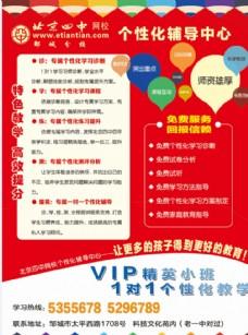 北京四中网校招生宣传单