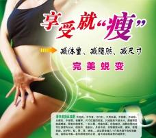 瘦身减肥广告