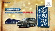 东风标致汽车广告夏季攻略