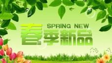 春季新品上市海报背景设计PSD素材