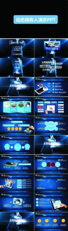 公司介绍与案例展示ppt模板