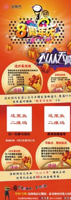 8周年慶 廣告海報