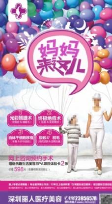 母親節 氣球海報