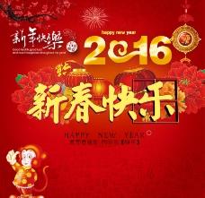 2016新春快乐海报设计PSD素材