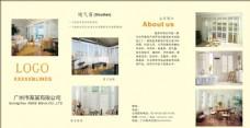四折页公司画册设计