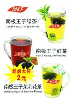 南极王子绿茶