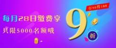 banner条