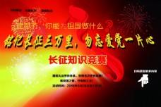 红色革命长征竞赛海报