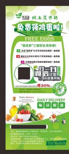 展架 蔬菜 配送 生鲜