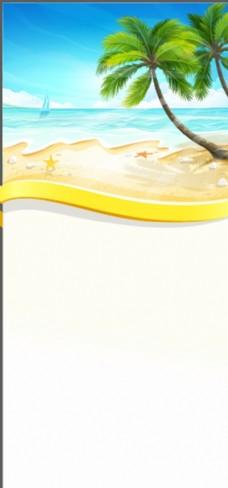 蓝天大海沙滩展架