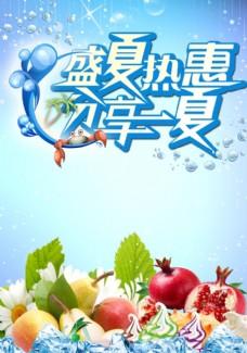 夏季水果海報