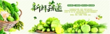 淘宝新鲜蔬菜海报