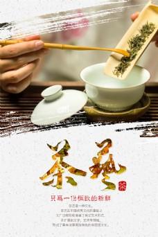 中华茶文化茶艺鉴赏 中国茶文化 古风海报