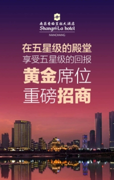 酒店外包招商海报