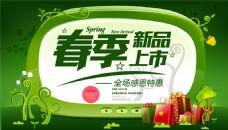 春季新品上市矢量海报