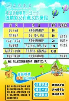 暑假招生宣传简章
