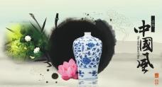 古典中国风水墨陶瓷花瓶宣传海报