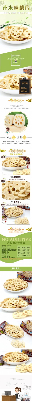 淘宝详情藕片