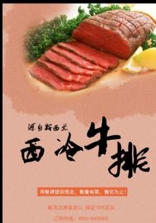 中国风牛排广告