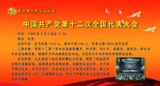 中国共产党第十二次全国代表大会