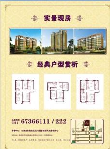 房地产单页
