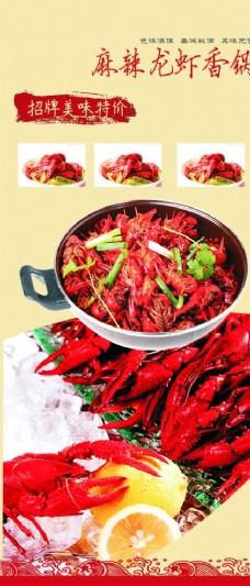 龙虾展架 美食 美味