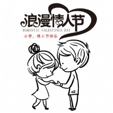 浪漫情人节ai矢量图刻字模板卡通简笔画