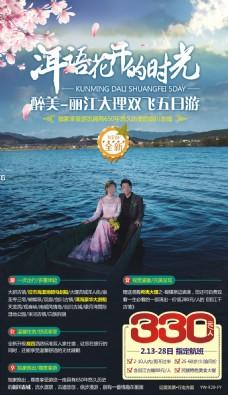 醉美之旅云南丽江大理旅游广告宣传图