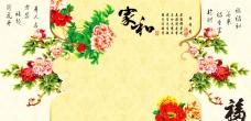 牡丹花电视背景墙