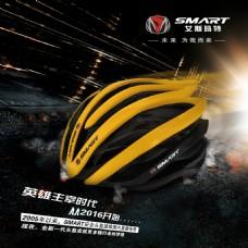 2017头盔淘宝海报