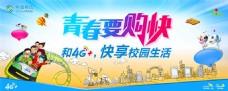 中国移动4G+校园生活宣传广告psd素材